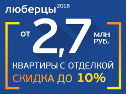 ЖК «Люберцы 2018» Квартиры с отделкой от 2,7 млн рублей!